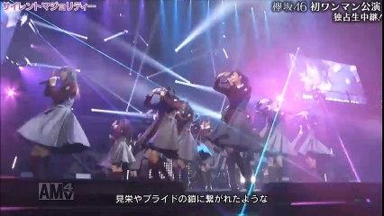 46 欅 動画 坂 ライブ 欅坂46 サイレントマジョリティー