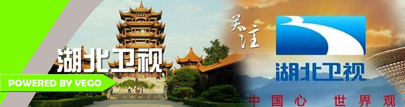 湖北电视台官方频道Hubei TV Station