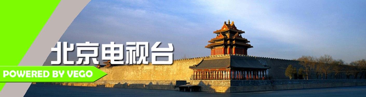 北京电视台官方频道Beijing Official