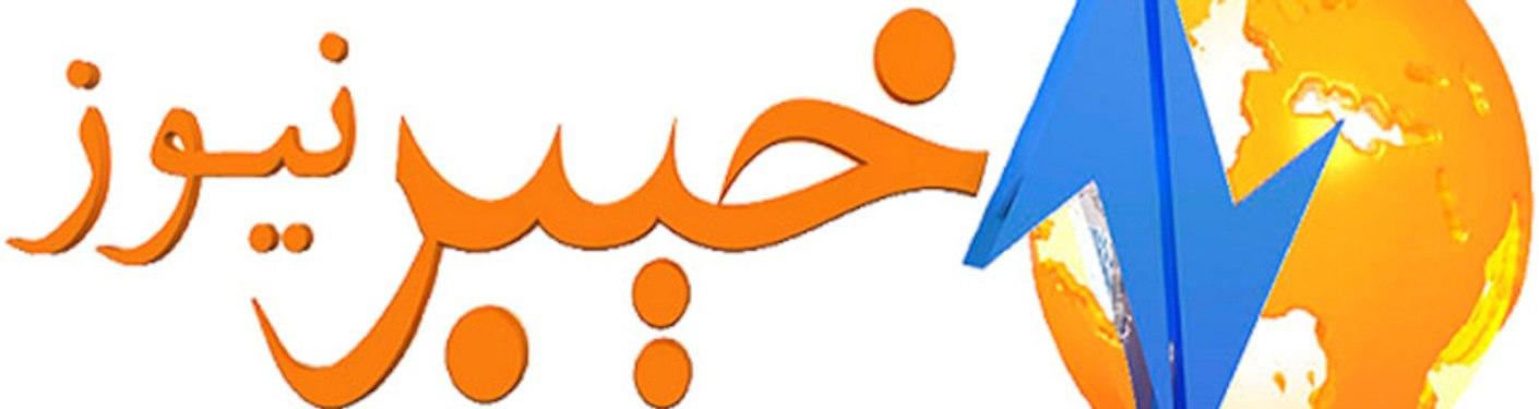 Live Khyber News
