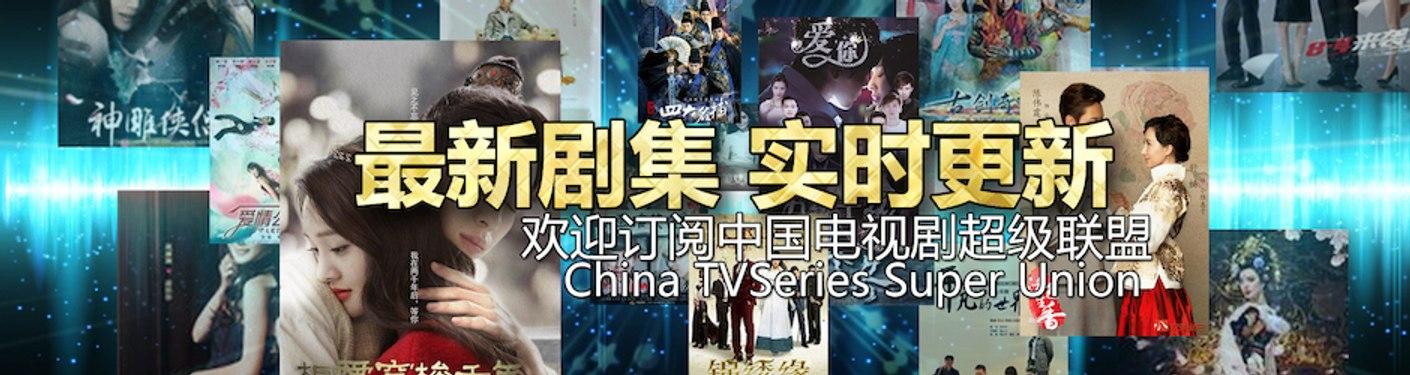 中国电视剧超级联盟《放弃我抓紧我》《相爱穿梭千年2》《兰陵王妃》《麻雀》《小别离》