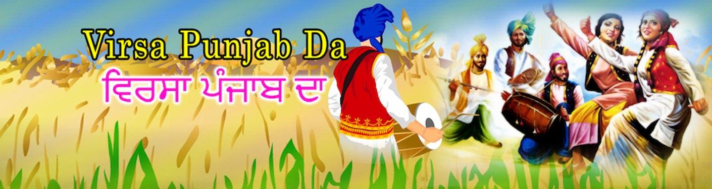 Virsa Punjab Da