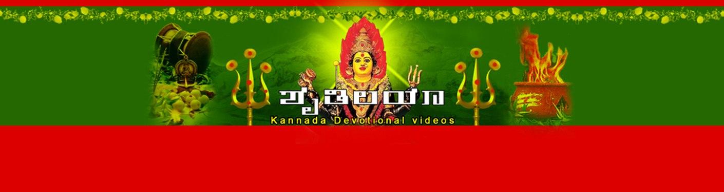 SruthilayaKannada