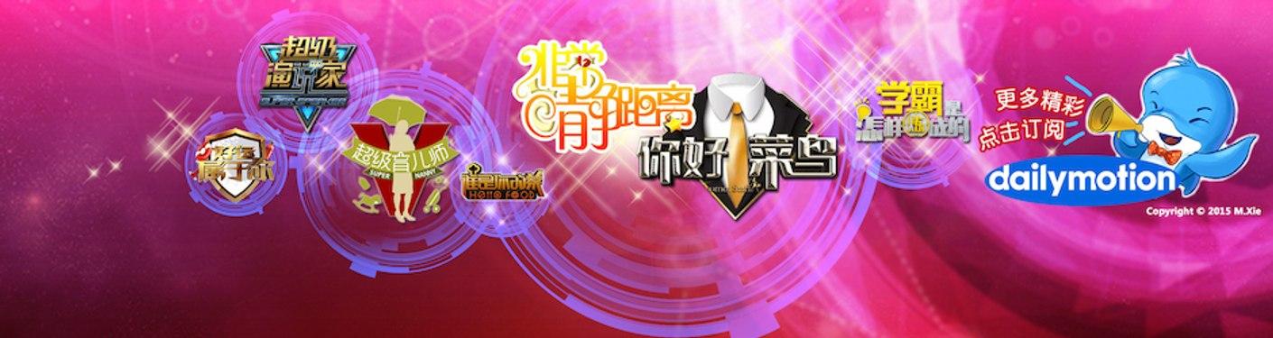 中国安徽电视台官方频道 China Anhui TV