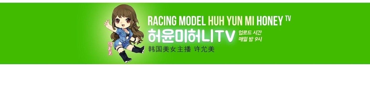 허윤미 허니TV