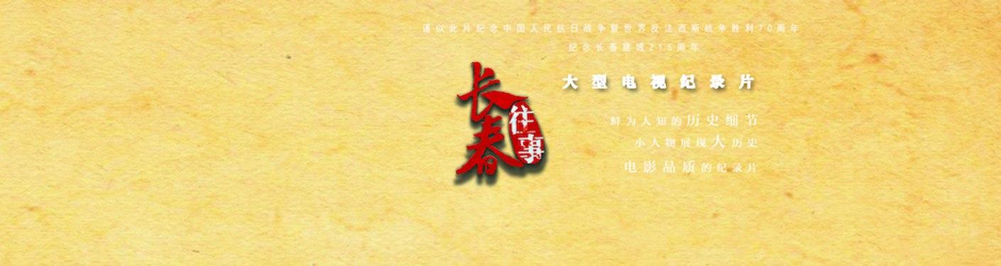 华语纪录片频道