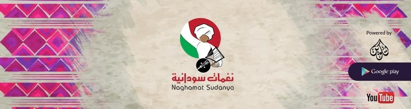 نغمات سودانيه | Naghamat Sudanya