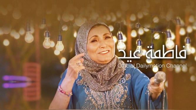 Fatma Eid - فاطمة عيد