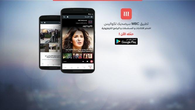 MBC.net