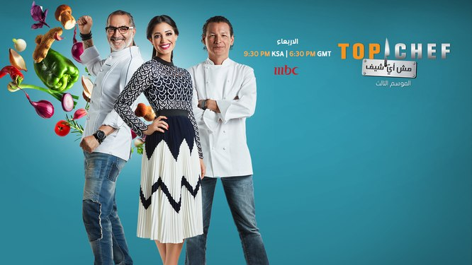 MBC Top Chef