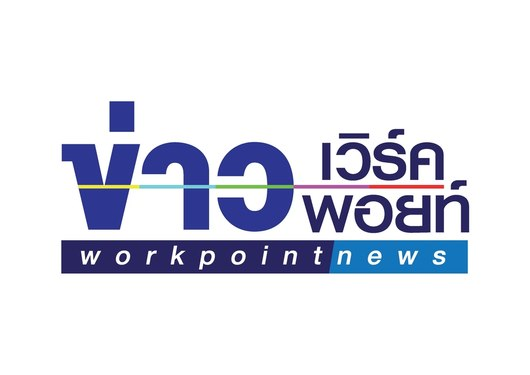 Workpoint News