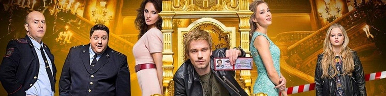 Полицейский с Рублёвки 4 сезон 2018