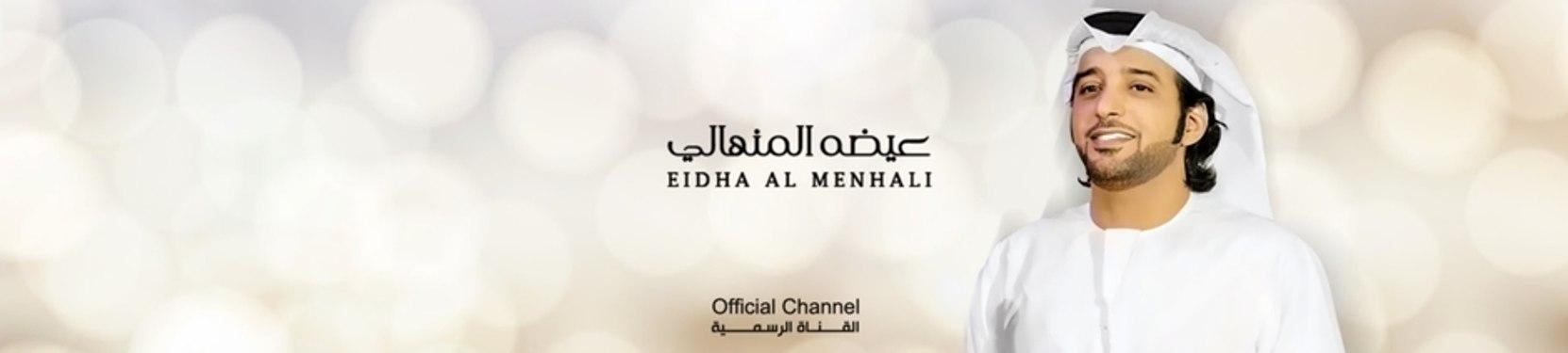 Eida Al Menhali | عيضه المنهالي