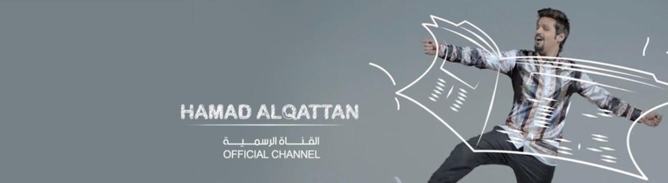 Hamad Al Qattan | حمد القطان