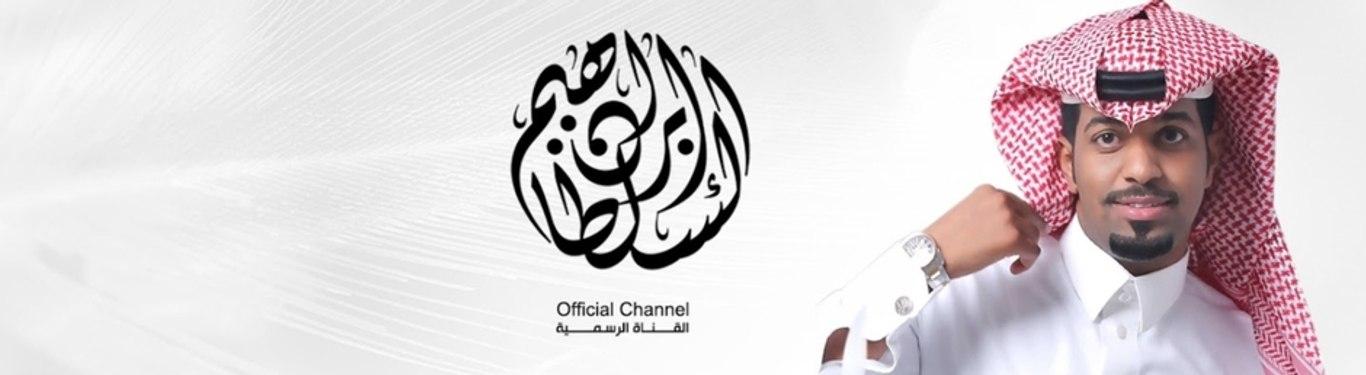 Ibraheem Alsul6an | ابراهيم السلطان