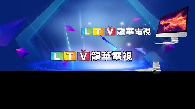L.T.V龍華電視