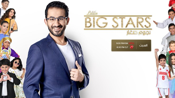 MBC Little Big Stars نجوم صغار