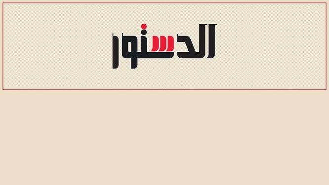 Al Dostor News   الدستور الإلكتروني