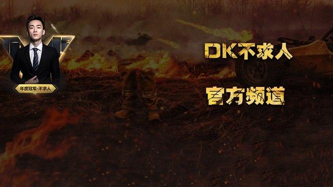 DK不求人官方频道