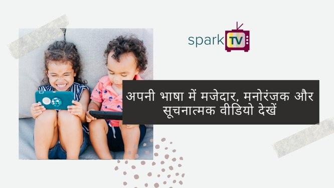 SparkTV Hindi