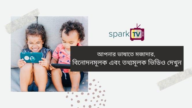 SparkTV Bengali