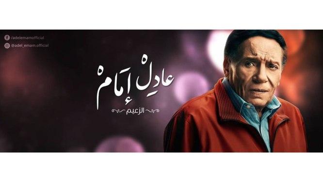 Adel Emam - عادل امام