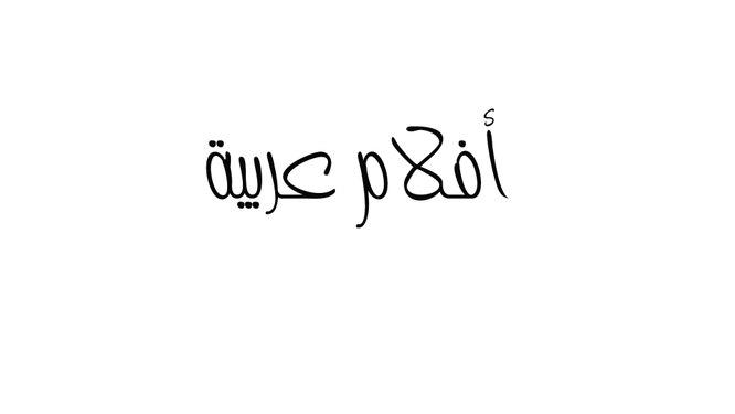 Arabic Movies | أفلام عربية