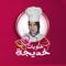 حلويات خديجة halwiyat khadija