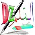 القلم DZ