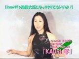 ncKYO-KAORI学 070827 KAORIチン防衛大臣になっタタタてもいいよ