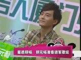 20090724 Joe Cheng: Kangshifu Xiamen Promotion