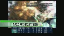 Final Fantasy XIII - Trailer de sortie Japon - PS3