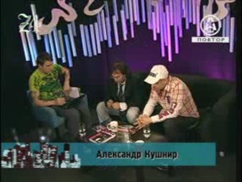 ZВЕЗДО4АТ 04.09.09 А. Белов и А. Кушнир ЧАСТЬ 2