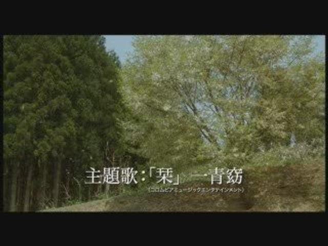 Yamazakura trailer
