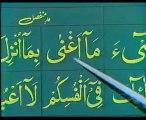 Learn Quran In Urdu Language (IQRA PTV Program) 09 Of  65