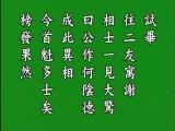 文昌帝君阴骘文广义节录卷上03b  悟胜法师恭读