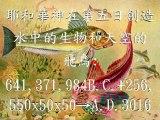 黃仲佳著作《聖經奧秘研究》:金禧日創造宇宙及耶穌基督於2054年12月17日(星期四)再來 http://wck.orgfree.com/holybible