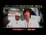 チャン・ヒョクのWest Coast Story CM2