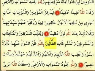 Fetih Suresi 1 - Ok Takipli Kur'an-ı Kerim Tilaveti