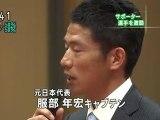 ガイナーレ鳥取 サポーターが選手を激励
