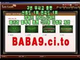 바카라게임방법 BABA9.ci.to 라이브 바카라사이트 라이브 카지노게임방법 온라인 황후 재테크의 절대 지존