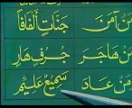 Learn Holy Quran In Urdu Language (IQRA) Part 12 of 65