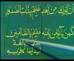 Learn Holy Quran In Urdu (IQRA) Part 14 of 65