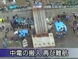 上関原発:中電作業再開するも反対派の抗議で中止に
