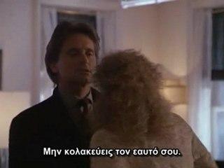ΟΛΕΘΡΙΑ ΣΧΕΣΗ (Fatal Attraction, 1987)