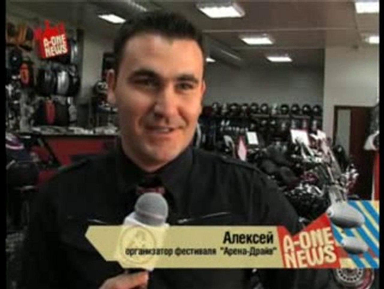 Интервью с организаторами Arena Drive (A-ONE News 01.06.10)
