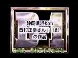 WC japonais piégées
