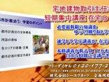 宅建DVD2011年版 法令上の制限1 法令上の制限とは・都市計画法
