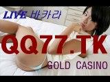 골드 라이브바카라 http://QQ77.TK 온라인바카라 골드 카지노live