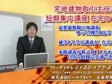 宅建DVD2011年版 法令上の制限3 建築基準法1